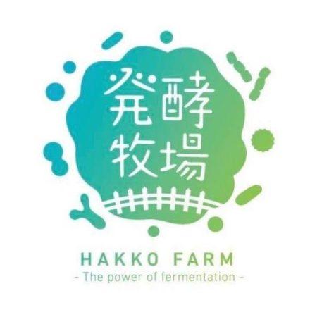 発酵牧場(hakkofarm)