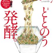 Discover Japan7月号 ととのう発酵